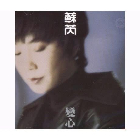 蘇芮 變心 CD  (購潮8)