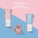 榨汁機果汁機家用小型便捷式網紅水果榨汁杯迷你充電果汁機學生【618優惠】