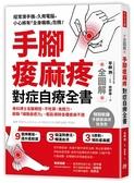 手腳痠麻疼 對症自療全書: 骨科博士名醫親授, 不吃藥、免開刀,啟動「細胞自癒力..