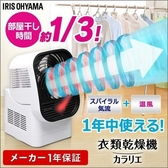 日本【IRIS OHYAMA】衣物乾燥機 IK-C500 烘衣機-現貨+預購