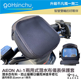 Ai-1 儀錶板防水保護套 防塵 防陽光 潛水衣布 防止螢幕淡化 AEON 宏佳騰 儀錶保護套 哈家人