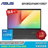 【ASUS 華碩】S513EQ-0142K1135G7 15.6吋 OLED 超薄筆電 酷玩黑
