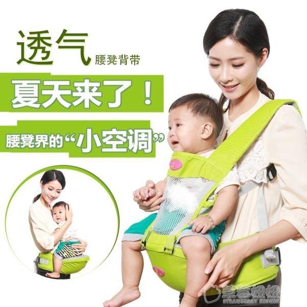嬰兒背帶多功能四季嬰兒背帶寶寶前抱式腰凳雙肩透氣出行抱娃腰帶夏季套裝   草莓妞妞