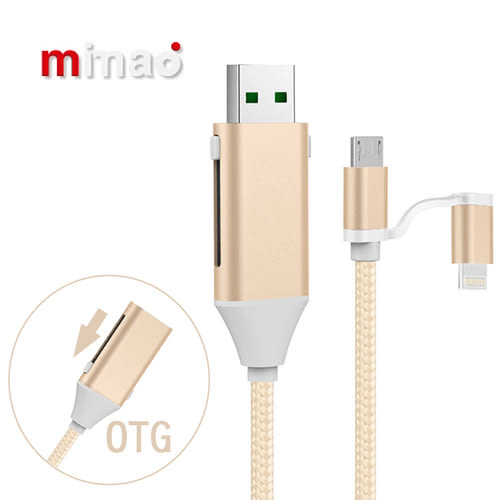 □創新多功能 Apple&MICRO USB 充電線 傳輸線 □HTC ONE MAX The All New One M8 M7 E9 M9 Butterfly2 MICRO OTG 轉接頭