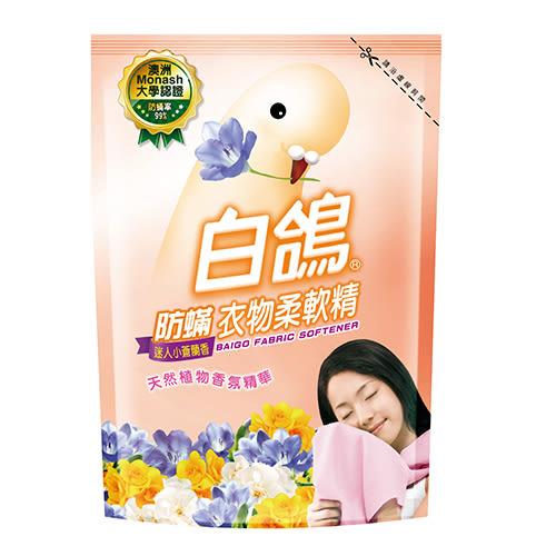 白鴿 衣物柔軟精補充包(小蒼蘭)1.8kg【愛買】