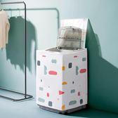 防水洗衣機罩加厚防曬防塵罩家用全自動波輪滾筒式翻蓋式洗衣機套 lh983【123休閒館】