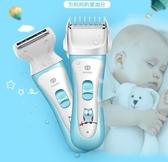 理髮器 兒童剃頭器寶寶兒童超靜音充電剪髮剃髮刀神器電推剪家用【快速出貨】