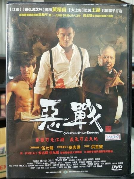 挖寶二手片-Y64-021-正版DVD-華語【惡戰】-伍允龍 安志杰 洪金寶 胡然 毛俊傑
