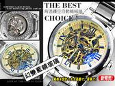 Wilon機械錶 全自動機械設計 中性賽車款 極致時尚 雙面鏤空 ☆匠子工坊☆【UK0144】 K