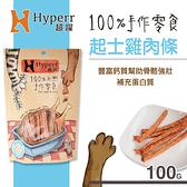 買5送1【SofyDOG】Hyperr超躍 手作起士雞肉條 100g 寵物零食 狗零食