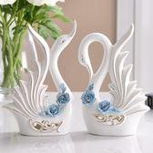 小天鵝陶瓷工藝品創意家居家裝擺設結婚禮物客廳酒櫃裝飾擺件飾品YS 【限時88折】