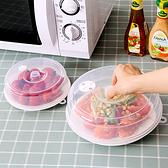保鮮罩 密封蓋 微波爐 飯菜罩 大號 碗蓋  加熱 冰箱 可提式 可微波圓形保鮮蓋 【J229】生活家精品