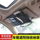 汽車遮陽板收納袋CD包