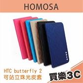 HOMOSA HTC Butterfly 2 蝴蝶機二代 可站立式珠光 側掀皮套