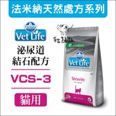 Vet Life法米納VCS-3〔處方貓糧,泌尿道磷酸銨鎂結石配方,2kg〕 產地:義大利