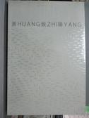 【書寶二手書T1/藝術_WGV】黃致陽 1988-2008_黃致陽 等,  陳靜文