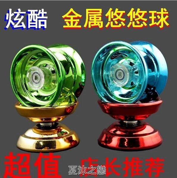 金屬溜溜球閃光 yo-yo球花式少年王火力悠悠球發光兒童玩具男孩 現貨快出