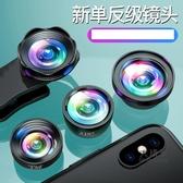 手機廣角鏡頭 手機鏡頭超廣角微距魚眼蘋果通用高清單反長焦外置外接8x拍攝補光燈