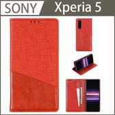 【經典布紋】Sony Xperia 5 錢包皮套 皮夾 側翻 磁吸 高質感手機套 支架 卡槽 手機皮套 通勤族