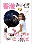 (二手書)香港,非「彤」不可!:帶著希望遊香江