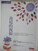 【書寶二手書T7/心靈成長_H5J】逆境的祝福_汪芸, 芭芭拉‧安