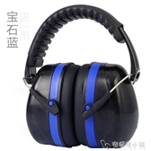 護耳器防噪音工業級隔音耳罩睡覺睡眠降噪音防吵神器工廠專業用靜 安妮塔小鋪