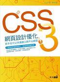 (二手書)CSS3網頁設計優化:新手也能快速建立跨平台網頁