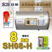 亞昌【S系列定時可調溫休眠型】橫掛式 8加侖SH08-H儲存式電熱水器
