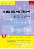 光機電產業設備系統設計 初版