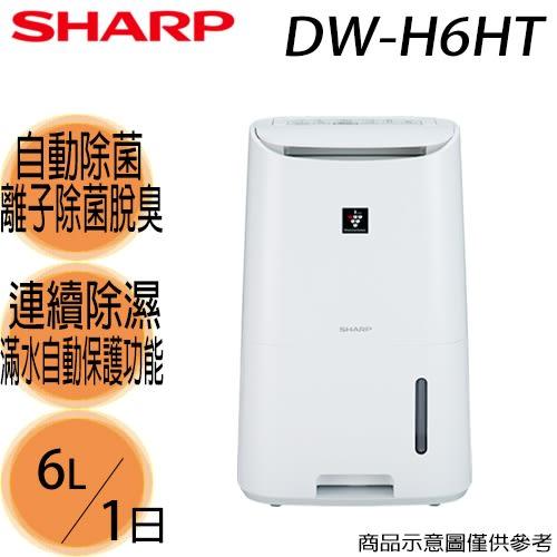 限量【SHARP夏普】6公升/1日 搭載溫濕度感應器自動偵測除濕 除濕機 DW-H6HT-W 免運費