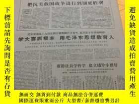 二手書博民逛書店老報紙罕見解放日報 1970年12月13日 原報 4開4版全Y2