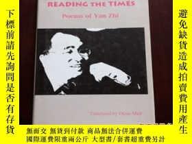 二手書博民逛書店硬精裝罕見READING THE TIMES(POEMS OF YAN ZHI) 讀閻智(音譯)的時代詩 Poem