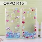 【EVO】彩繪透明流沙軟殼 OPPO R15 (6.28吋)