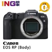 【申請送原電】Canon EOS RP 單機身 台灣佳能公司貨 BODY 全片幅無反相機