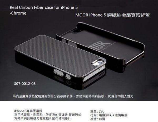 【免運費】Smart 1 iPhone 5 碳纖維金屬質感保護殼