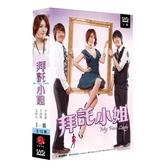 拜託小姐 DVD [雙語版] ( 尹恩惠/尹尚賢/丁一宇(鄭日宇)/文彩元(文彩媛) )