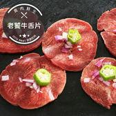 頂級老饕牛舌肉片(200g±5%/盒)(食肉鮮生)