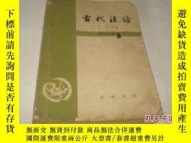 二手書博民逛書店古代漢語罕見(修訂本)第一冊Y25254 王力 中華書局 出版1