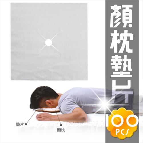【美容指壓床專用】Prodigy台灣製!顏枕拋棄式十字巾墊片-100入 [48460]