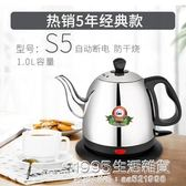 新功S5電水壺家用自動斷電304不銹鋼開水壺隨手泡電熱茶壺燒水壺【1995新品】