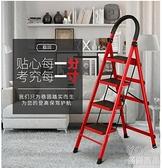 梯子 梯子家用折疊梯加厚室內人字梯移動樓梯伸縮梯步梯多功能扶梯 快速出貨YJT