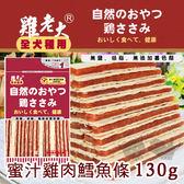 [寵樂子]《雞老大》寵物機能雞肉零食-CBP-33蜜汁雞肉鱈魚條150g/狗零食