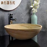 檯上盆 洗手池石頭小號圓形現代北歐台上盆小尺寸美式衛浴石材天然洗臉盆 MKS小宅女