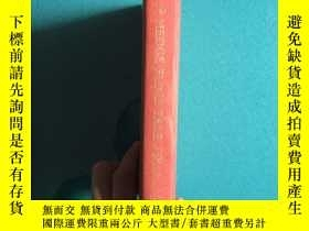 二手書博民逛書店A罕見Hedge Fund Tale of Reach and Grasp:Or What s a Heaven