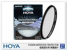 【分期0利率,免運費】送濾鏡袋 HOYA FUSION ANTISTATIC PROTECTOR 超高透光率 保護鏡 58mm (58,立福公司貨)