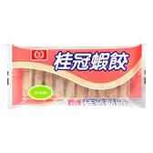 桂冠蝦餃10入