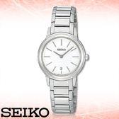 SEIKO 精工手錶專賣店 SXB421P1 女錶 石英錶  不鏽鋼錶帶 銀 藍寶石水晶玻璃 防水