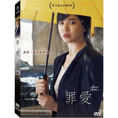 罪愛DVD 宋慧喬/南智賢