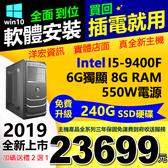 2020全新Intel第九代I5-9400F獨顯6G主機8G RAM正WIN10含常用軟體吃雞鬥陣LOL主機三年保可分期