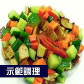 『輕鬆煮』炒三色(350±5g/盒)(配菜小家庭量不浪費、廚房快炒即可上桌)